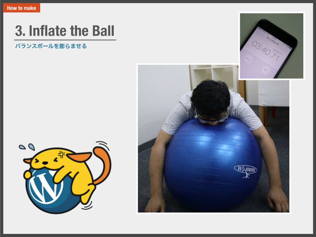 How to make όϥϯεϘʔϧΛ๲Β·ͤΔ 3. Inflate the Ball