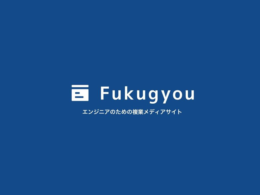 Fukugyou ΤϯδχΞͷͨΊͷෳۀϝσΟΞαΠτ