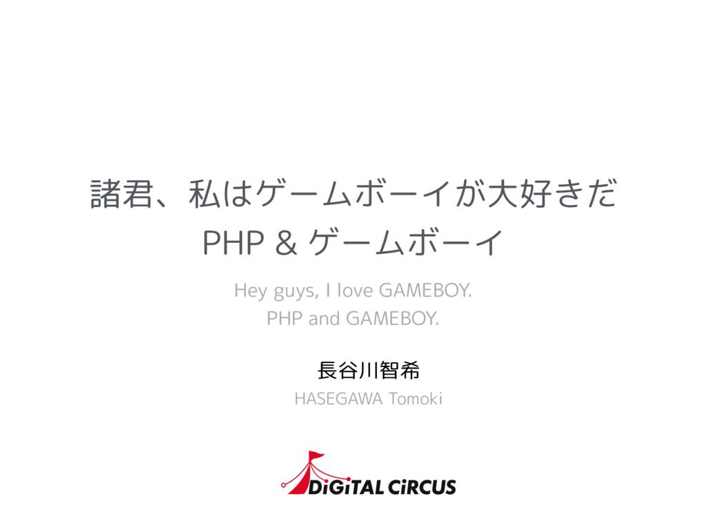 諸君、私はゲームボーイが大好きだ PHP & ゲームボーイ Hey guys, I love ...