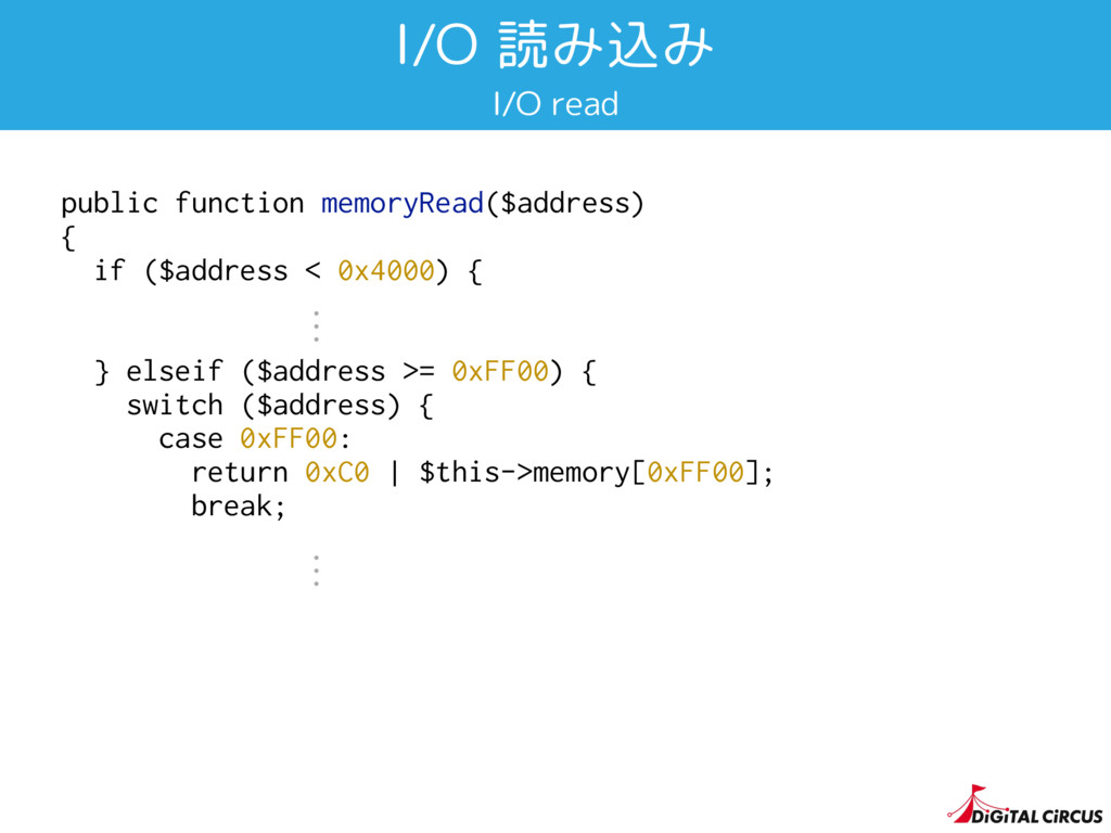 I/O 読み込み public function memoryRead($address) {...