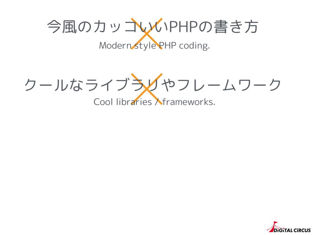 今風のカッコいいPHPの書き方 Modern style PHP coding. クールなライ...