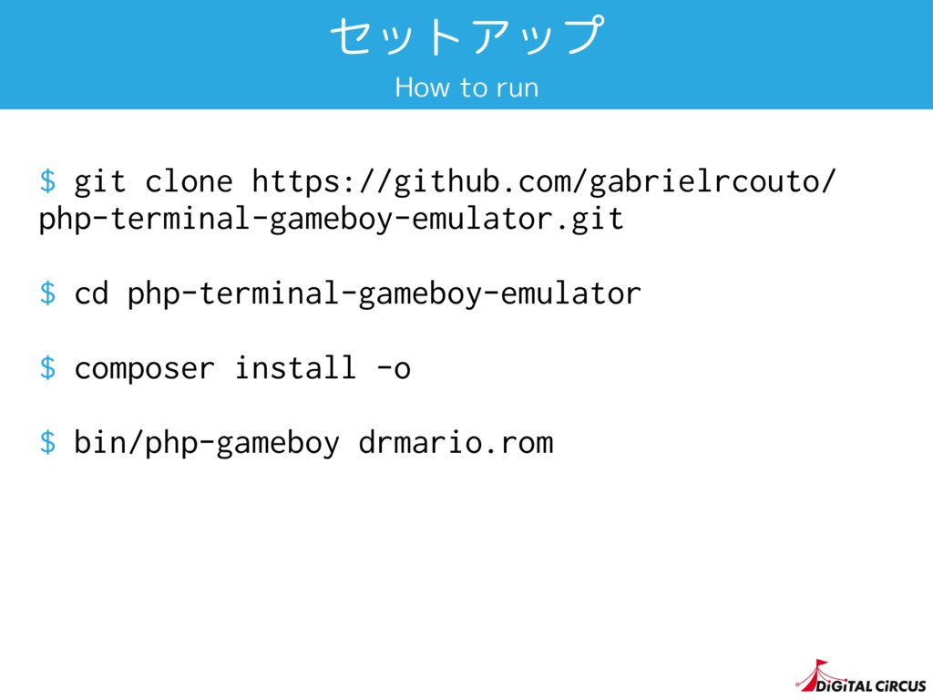 セットアップ How to run $ git clone https://github.co...