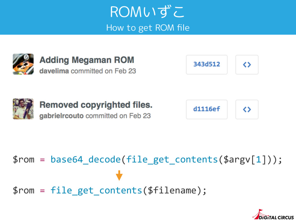 ROMいずこ How to get ROM file $rom = base64_decode(...