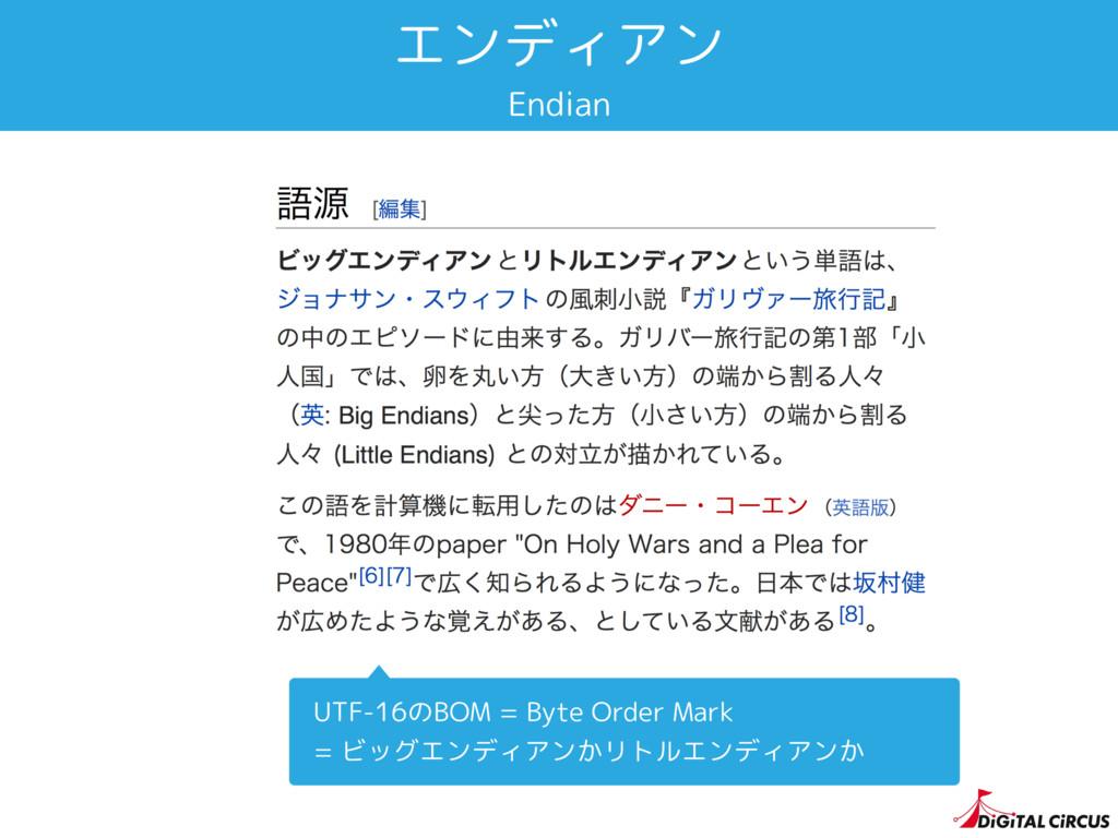 エンディアン Endian UTF-16のBOM = Byte Order Mark = ビッ...