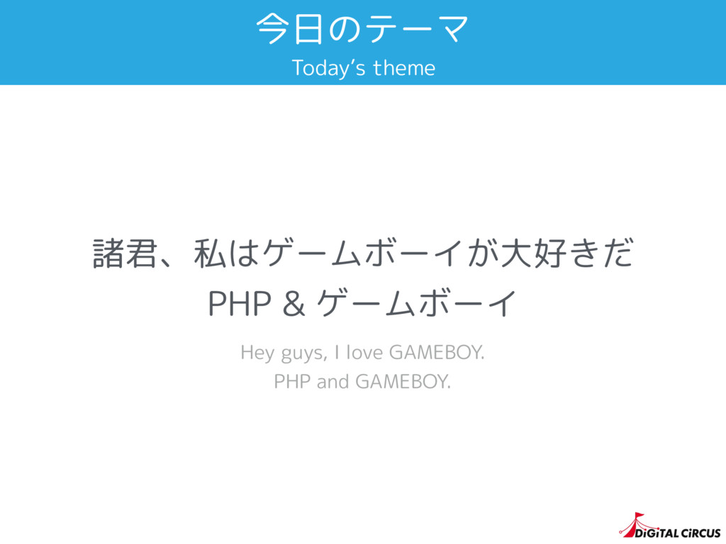今日のテーマ Hey guys, I love GAMEBOY. PHP and GAMEBO...