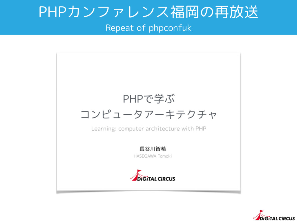 PHPカンファレンス福岡の再放送 Repeat of phpconfuk