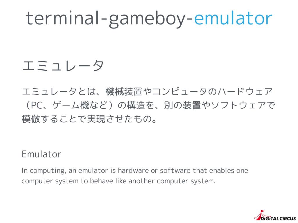 エミュレータ エミュレータとは、機械装置やコンピュータのハードウェア (PC、ゲーム機など)の...