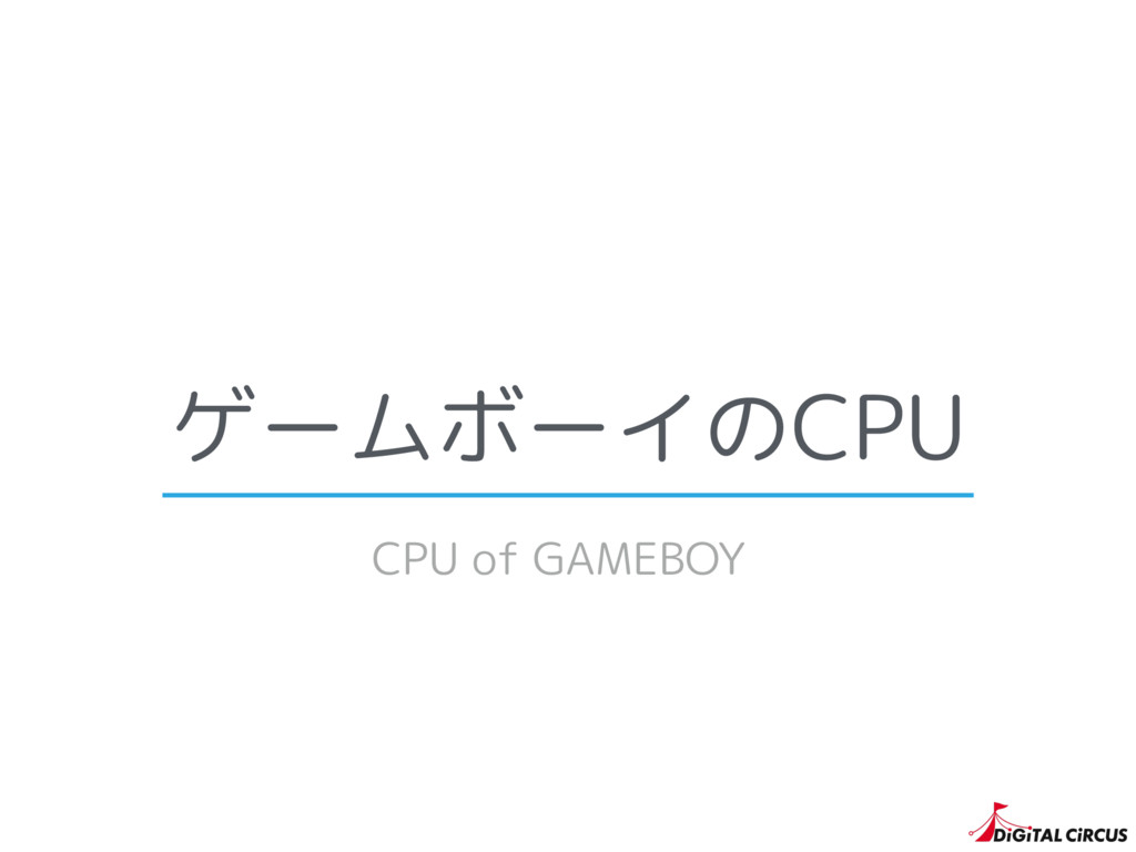 ゲームボーイのCPU CPU of GAMEBOY