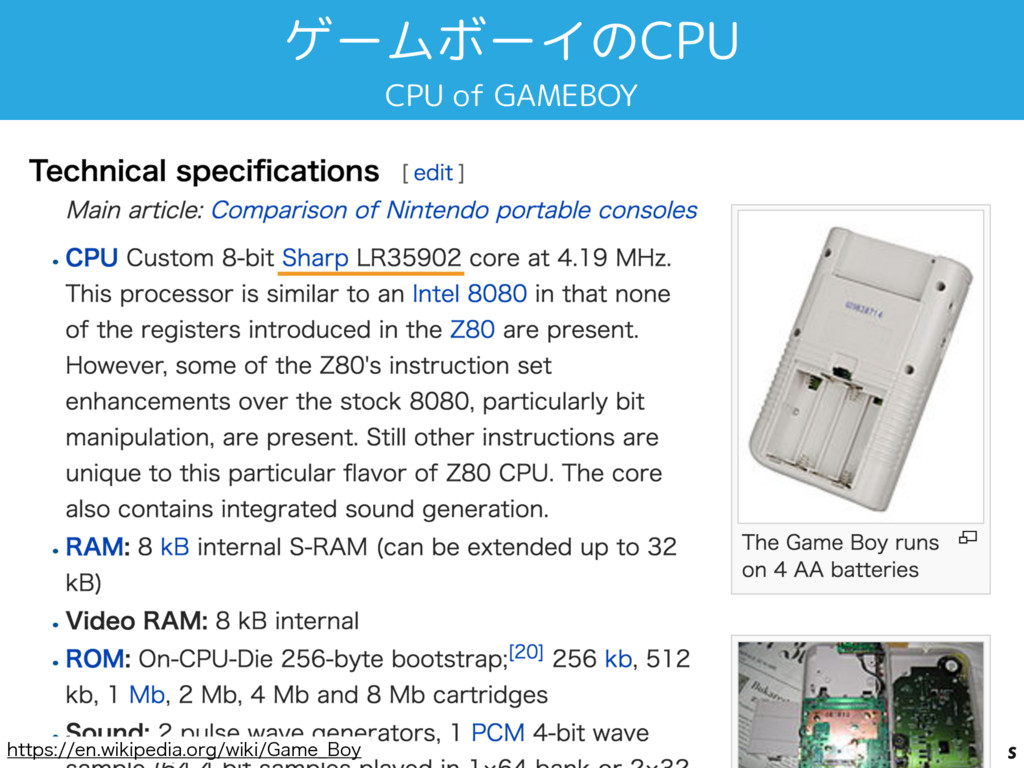ゲームボーイのCPU CPU of GAMEBOY IUUQTFOXJLJQFEJB...