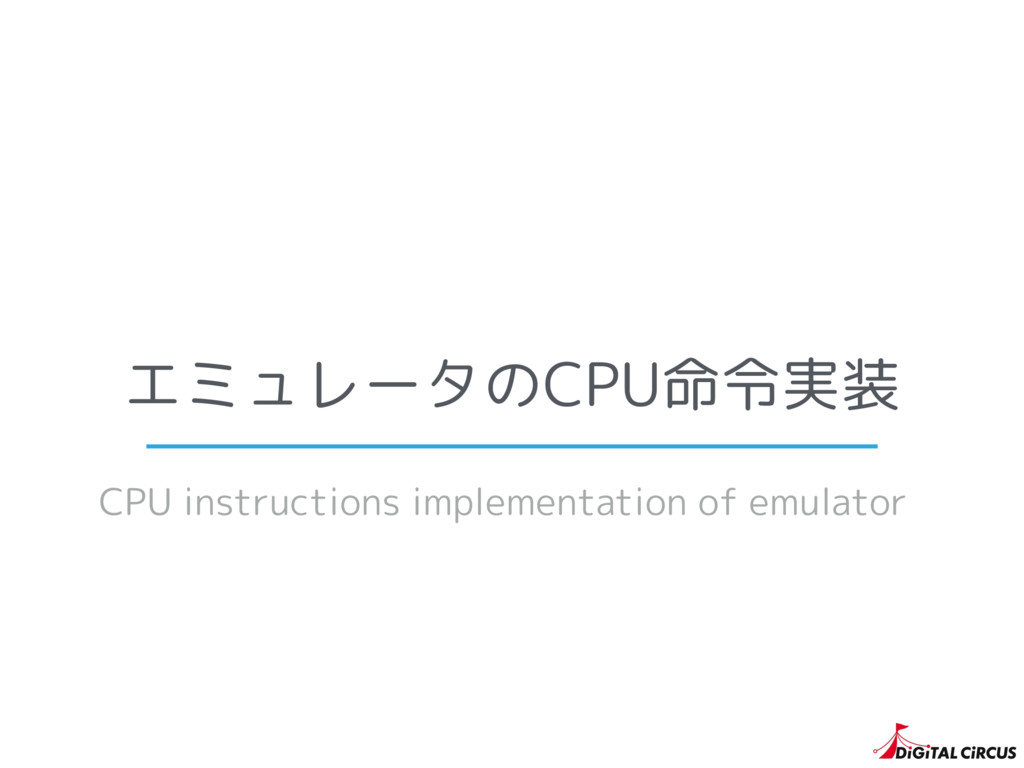 エミュレータのCPU命令実装 CPU instructions implementation ...