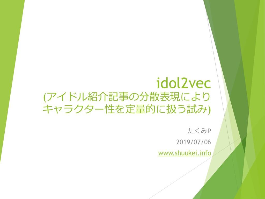 idol2vec (アイドル紹介記事の分散表現により キャラクター性を定量的に扱う試み) たく...