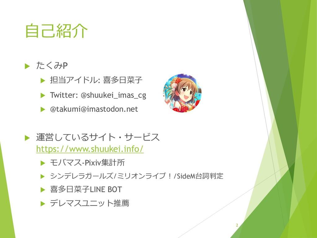 自己紹介  たくみP  担当アイドル: 喜多日菜子  Twitter: @shuukei...