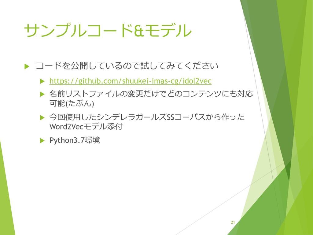 サンプルコード&モデル  コードを公開しているので試してみてください  https://g...