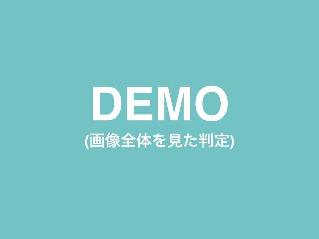DEMO (ը૾શମΛݟͨఆ)