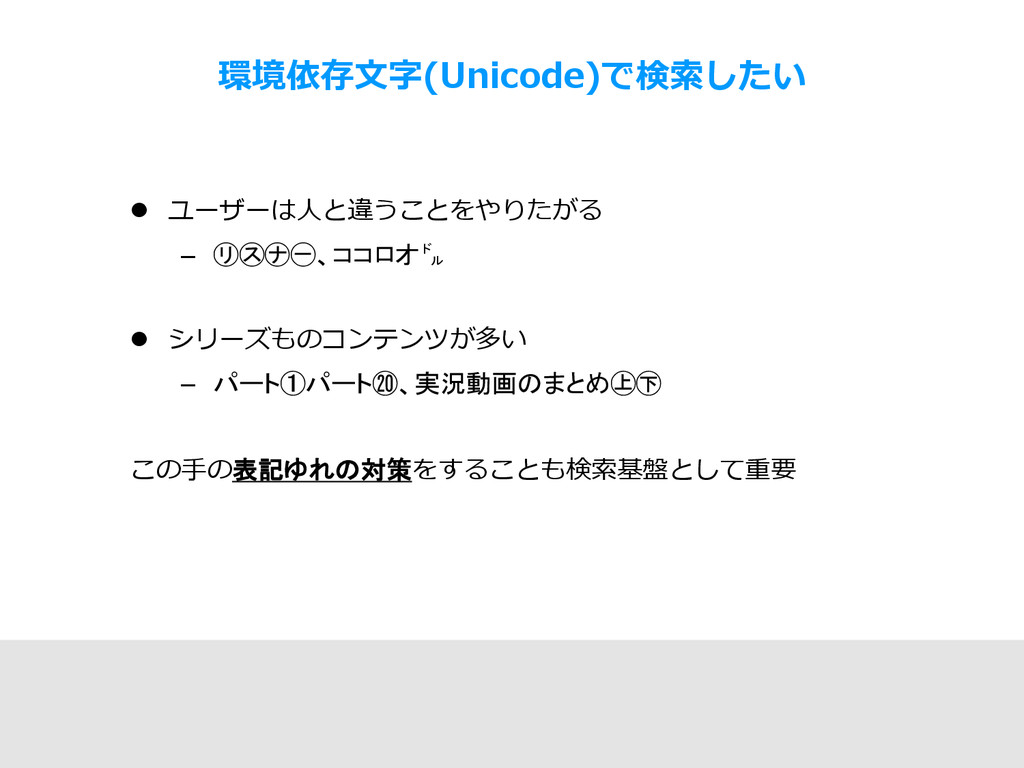 環境依存文字(Unicode)で検索したい  ユーザーは人と違うことをやりたがる – ㋷㋜㋤...
