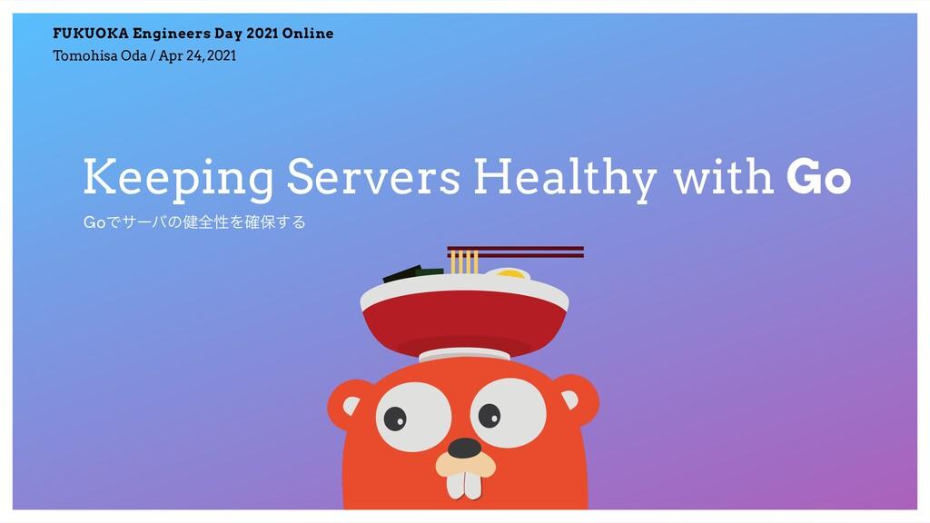 FUKUOKA Engineers Day 2021 Online Tomohisa Oda ...
