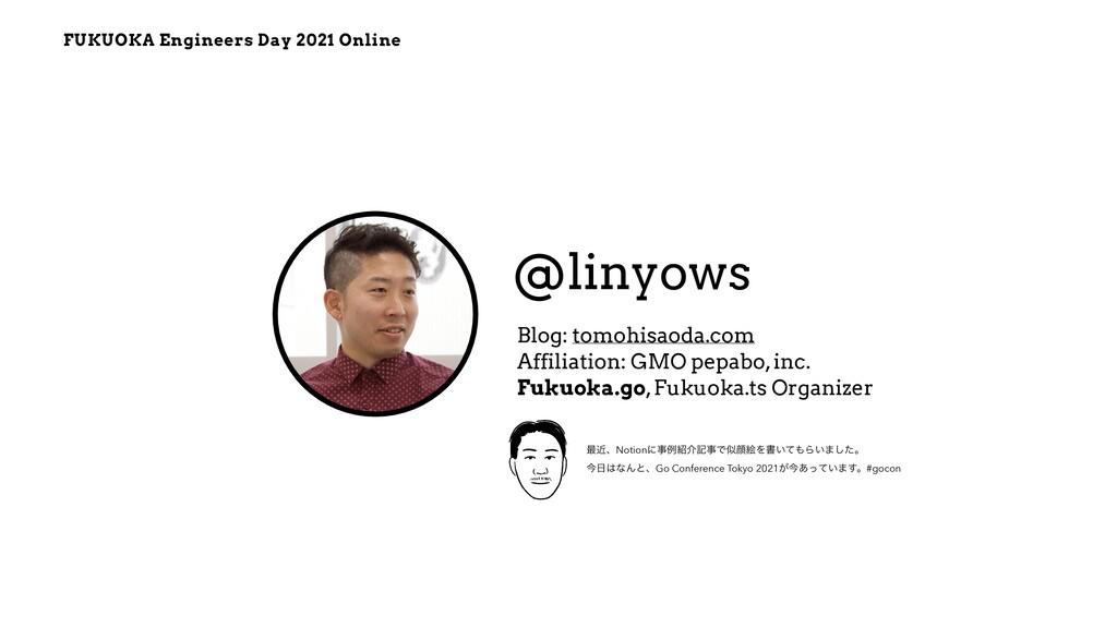 FUKUOKA Engineers Day 2021 Online @linyows Blog...