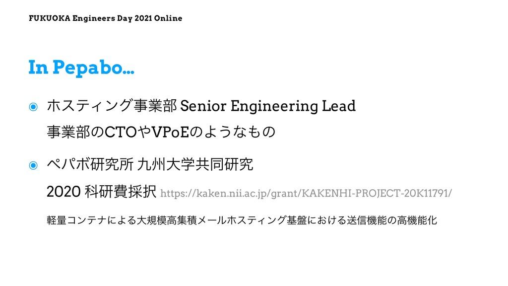 FUKUOKA Engineers Day 2021 Online ๏ ϗεςΟϯάۀ෦ S...