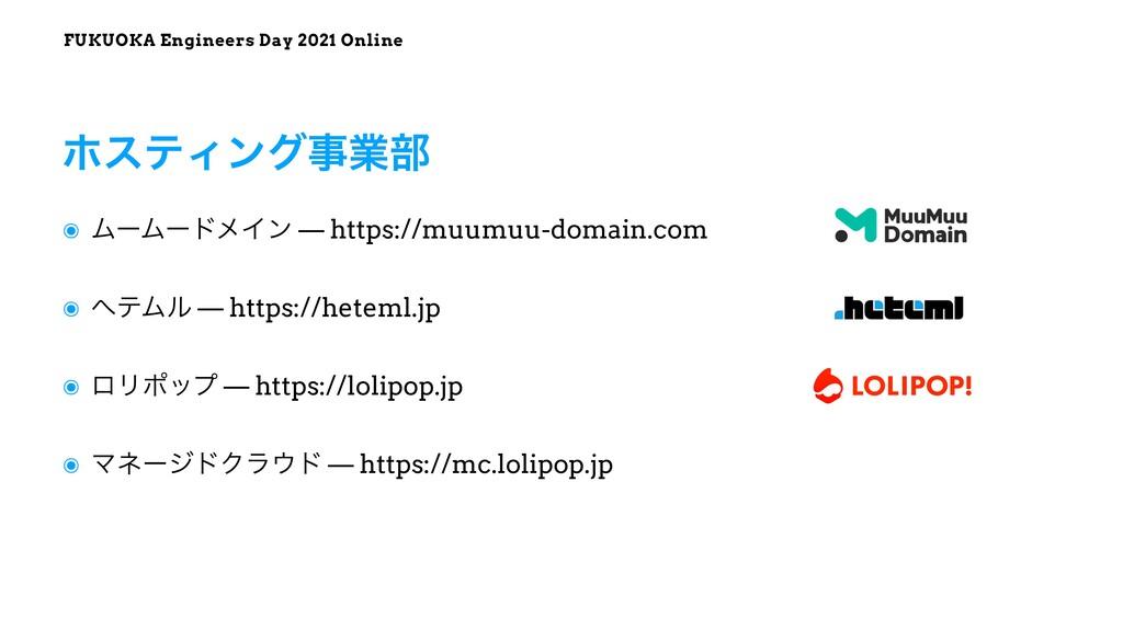 FUKUOKA Engineers Day 2021 Online ๏ ϜʔϜʔυϝΠϯ — ...