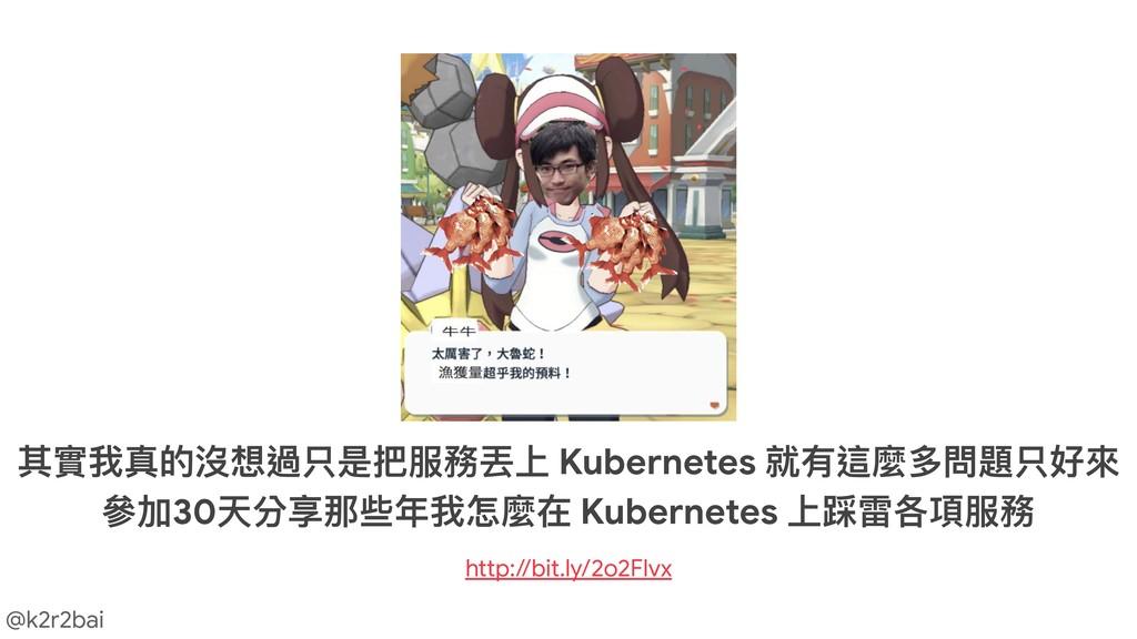 @k2r2bai 其實我真的沒想過只是把服務丟上 Kubernetes 就有這麼多問題只好來來...