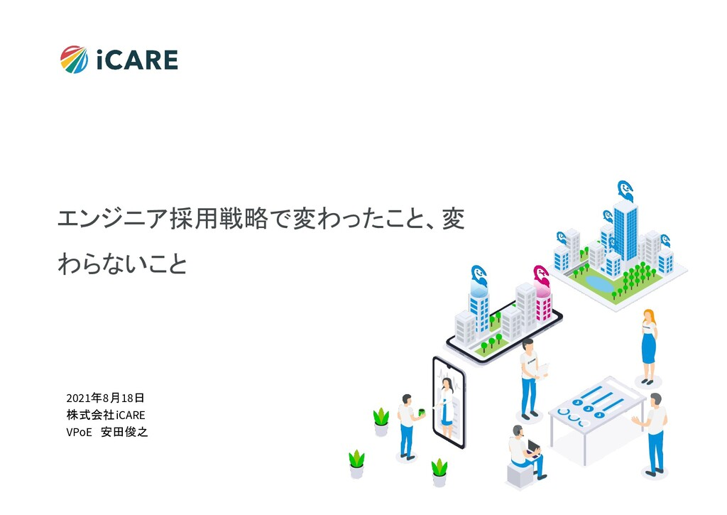©iCARE Co., Ltd All rights reserved 1 エンジニア採用戦略...