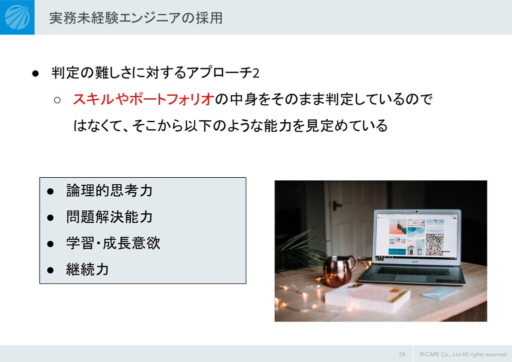 ©iCARE Co., Ltd All rights reserved 実務未経験エンジニアの...