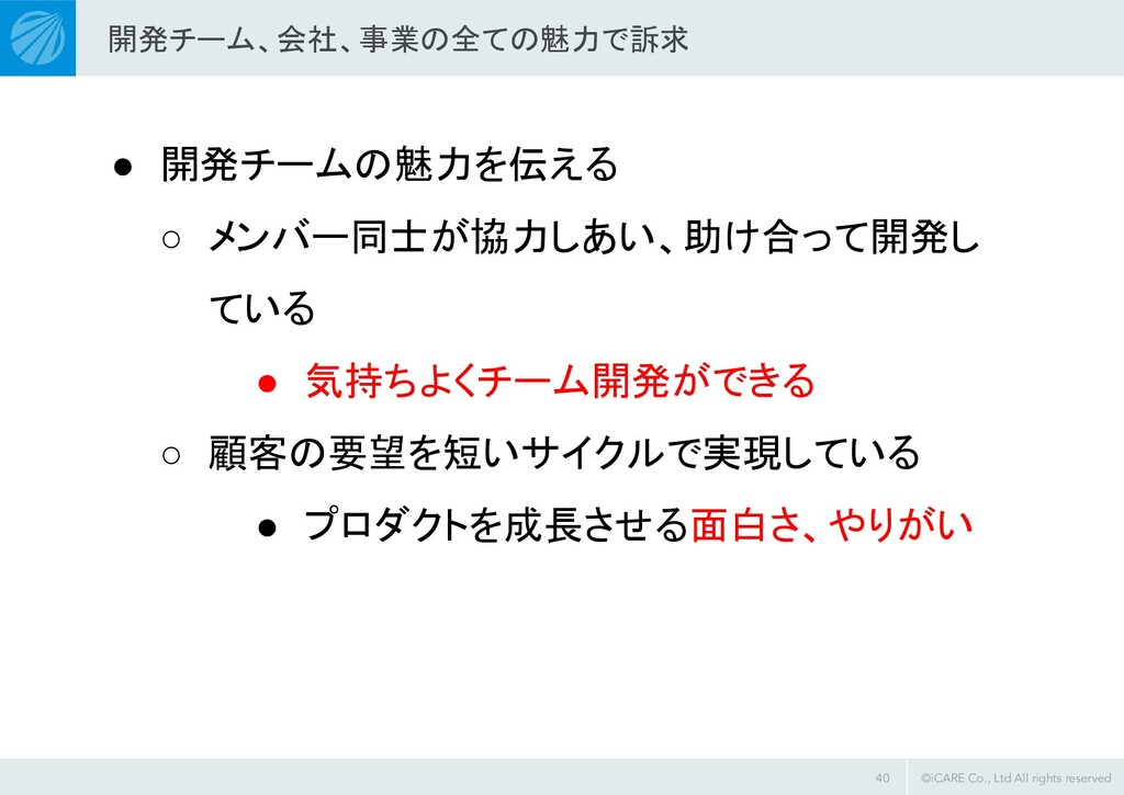©iCARE Co., Ltd All rights reserved 開発チーム、会社、事業...