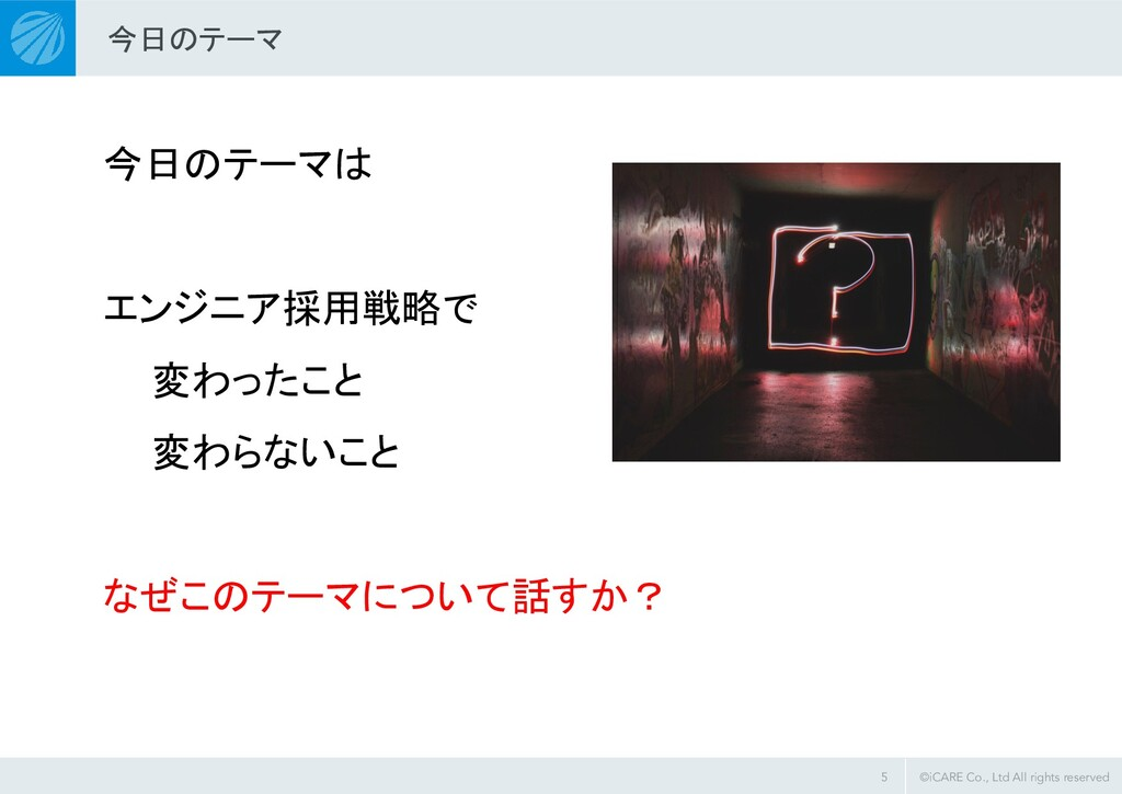 ©iCARE Co., Ltd All rights reserved 今日のテーマ 5 今日...