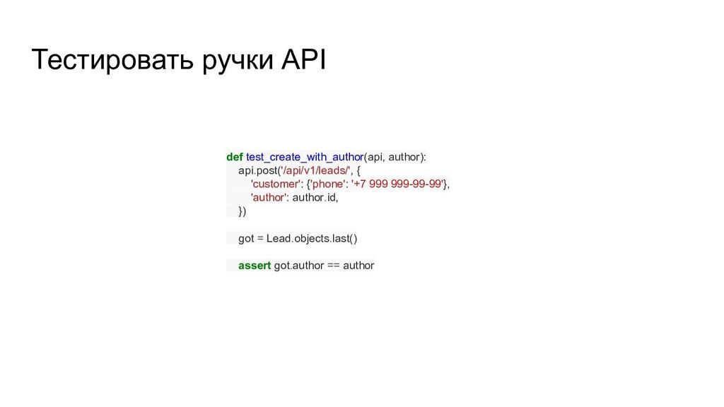 Тестировать ручки API def test_create_with_auth...