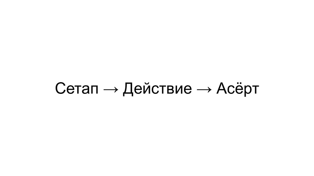 Сетап → Действие → Асёрт