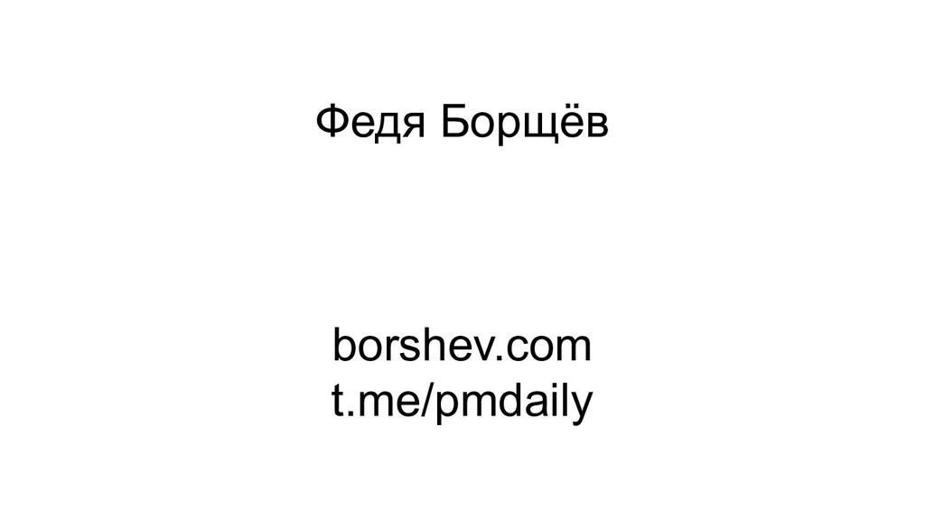 Федя Борщёв borshev.com t.me/pmdaily