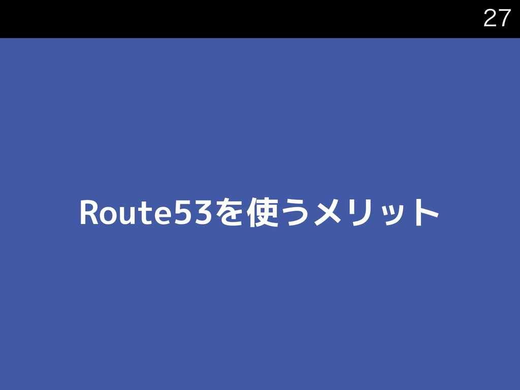 Route53を使うメリット