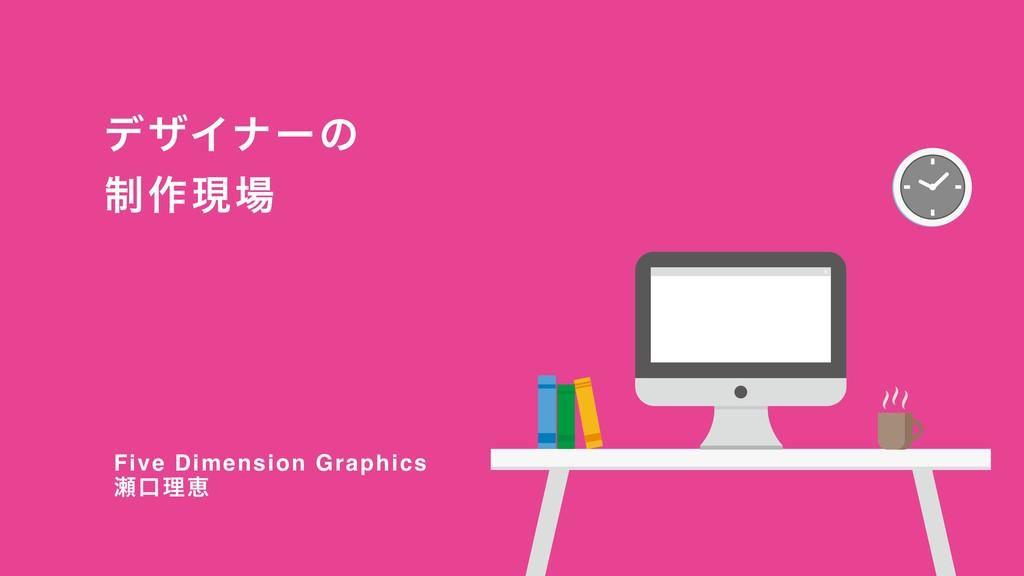 σβΠφʔͷ ੍࡞ݱ Five Dimension Graphics ޱཧܙ