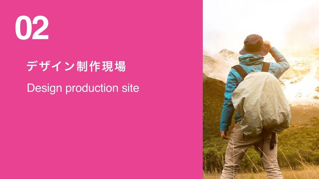 σβΠϯ੍࡞ݱ 02 Design production site