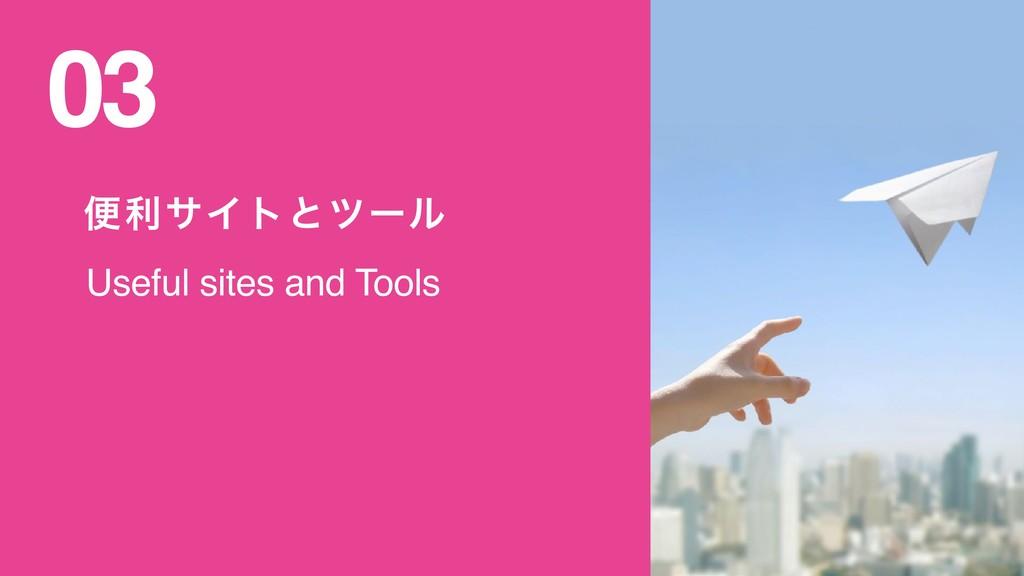 ศརαΠτͱπʔϧ 03 Useful sites and Tools