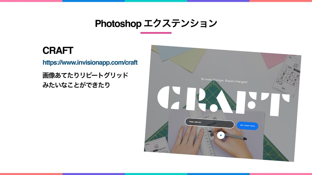 Photoshop ΤΫεςϯγϣϯ CRAFT https://www.invisionap...