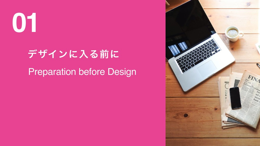 σβΠϯʹೖΔલʹ 01 Preparation before Design