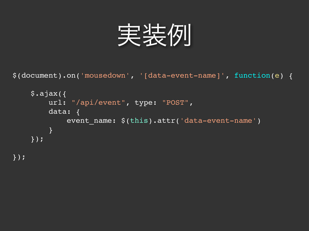 ࣮ྫ $(document).on('mousedown', '[data-event-na...