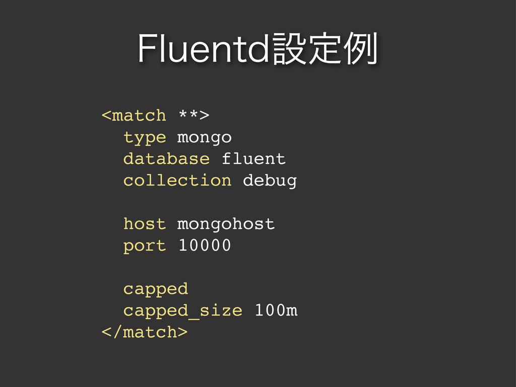'MVFOUEઃఆྫ <match **> type mongo database fluen...