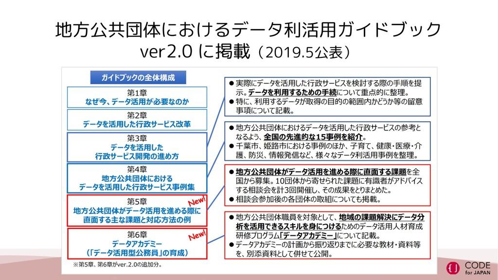 地方公共団体におけるデータ利活用ガイドブック ver2.0 に掲載(2019.5公表)