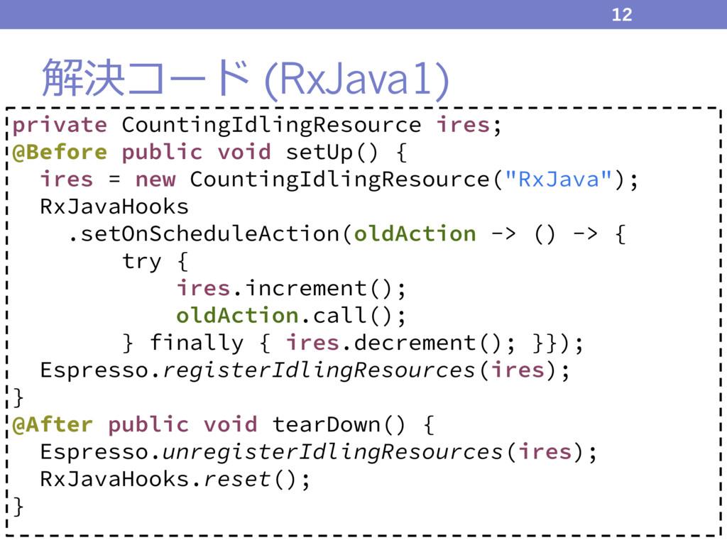 解決コード (RxJava1) 12 private CountingIdlingResour...