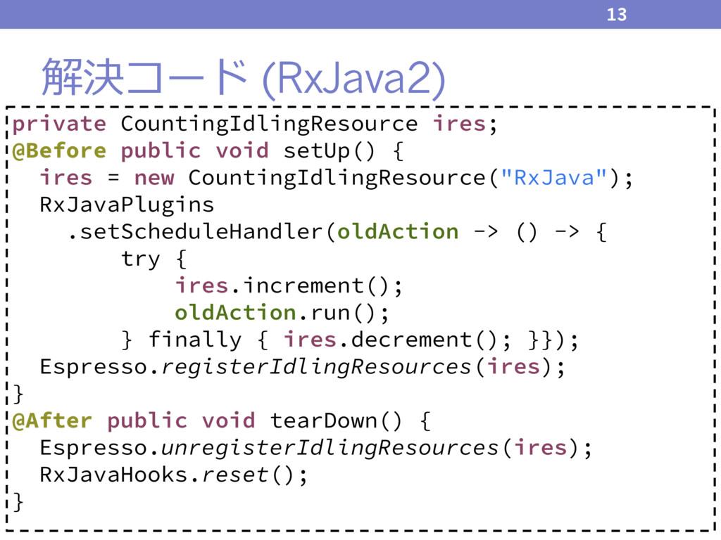 解決コード (RxJava2) 13 private CountingIdlingResour...