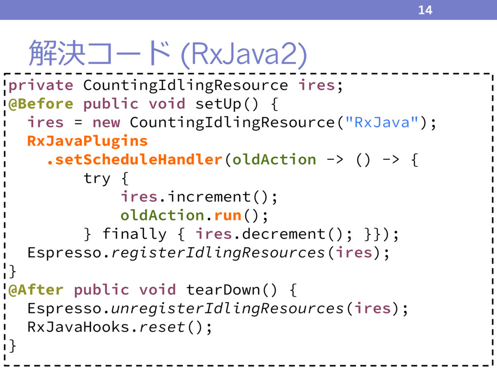 解決コード (RxJava2) 14 private CountingIdlingResour...
