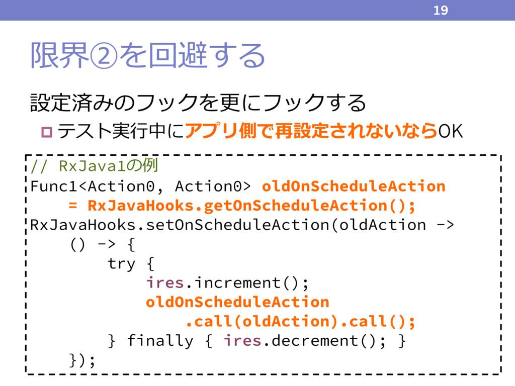 限界②を回避する 設定済みのフックを更にフックする p テスト実⾏中にアプリ側で再設定されない...