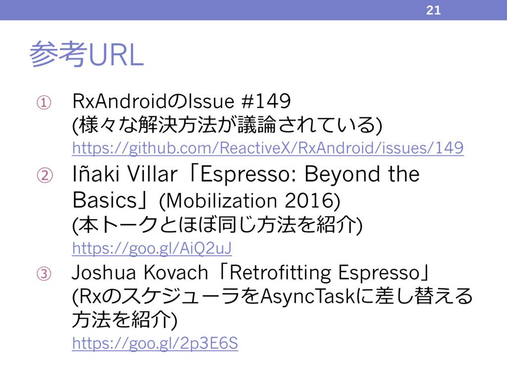 参考URL ① RxAndroidのIssue #149 (様々な解決⽅法が議論されている) ...