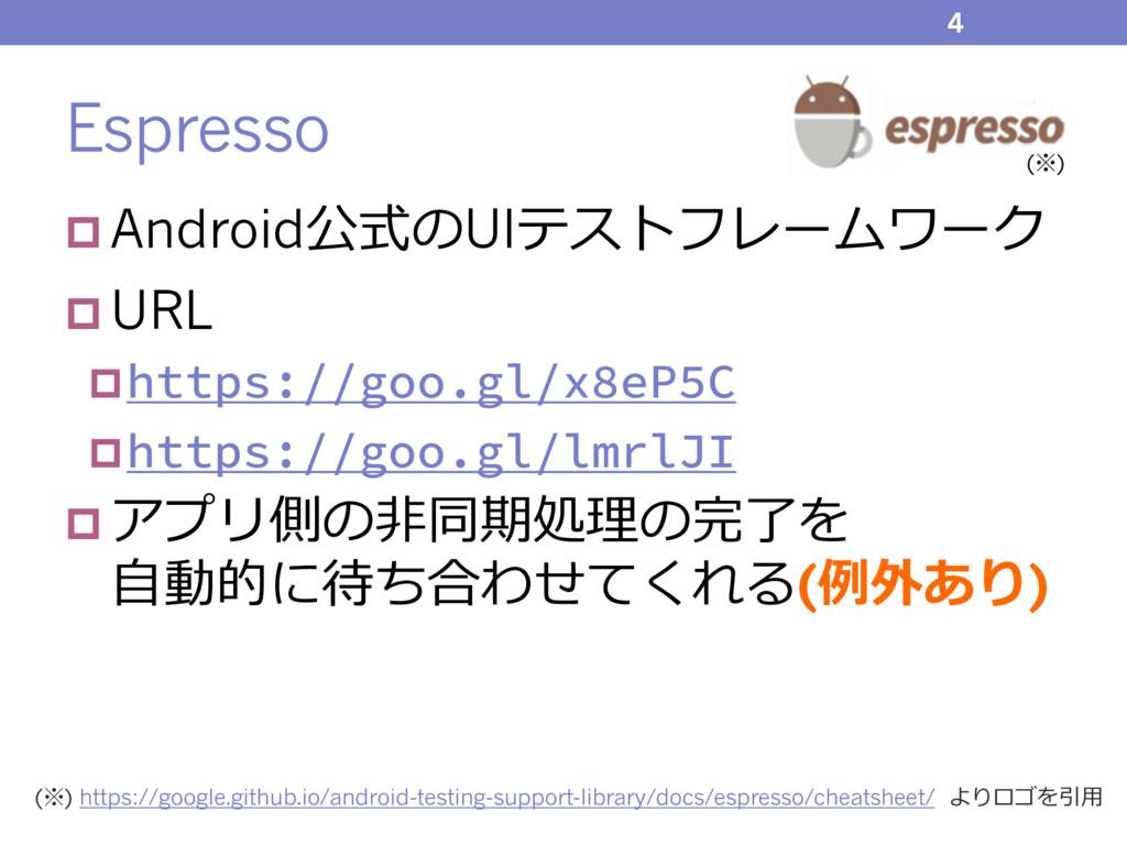 Espresso p Android公式のUIテストフレームワーク p URL phttps:...