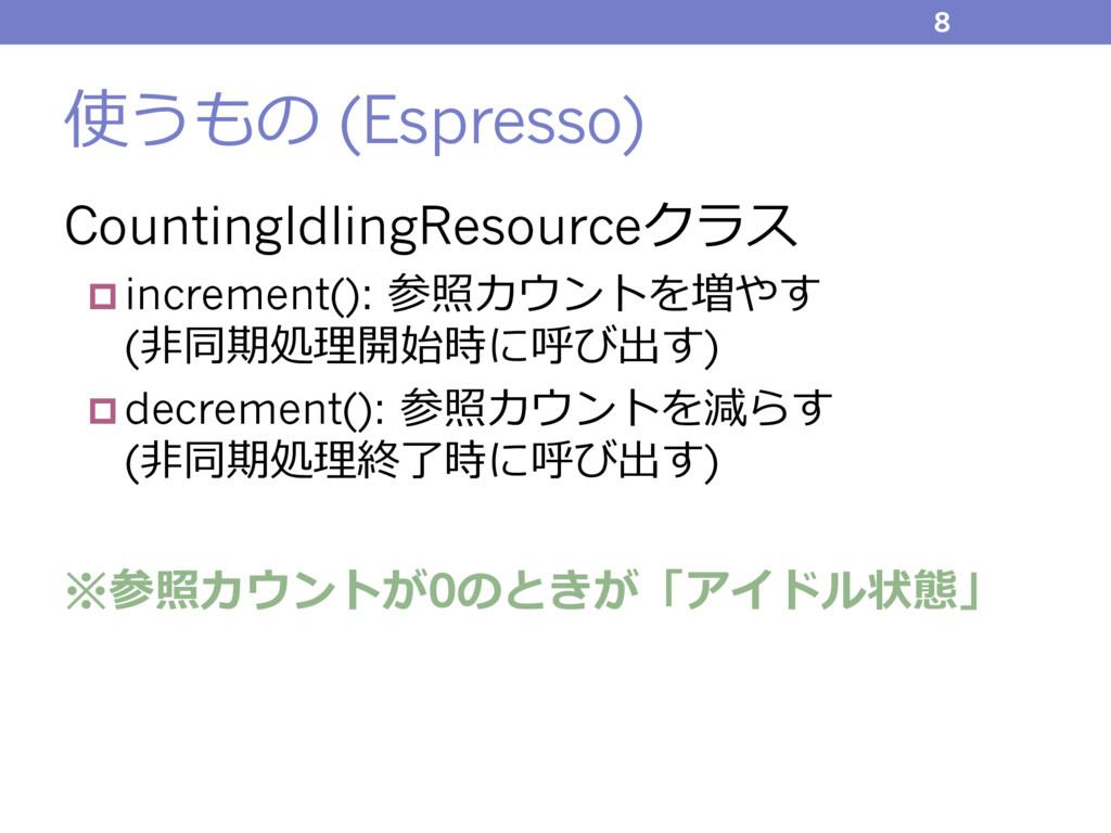 使うもの (Espresso) CountingIdlingResourceクラス p inc...