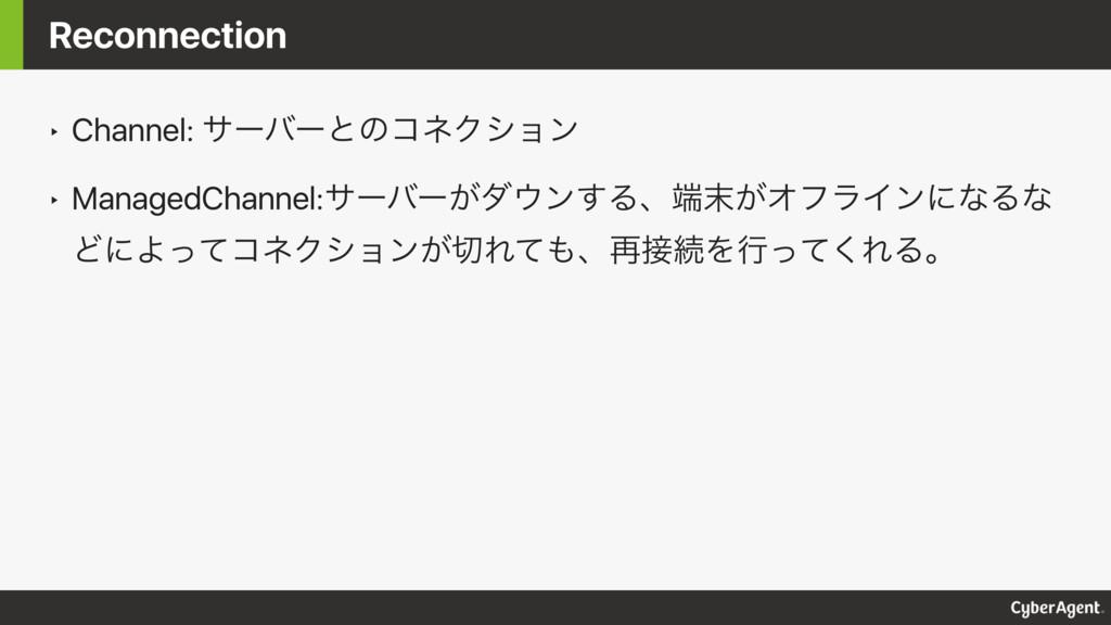 ‣ Channel: αʔόʔͱͷίωΫγϣϯ ‣ ManagedChannel:αʔόʔ͕μ...