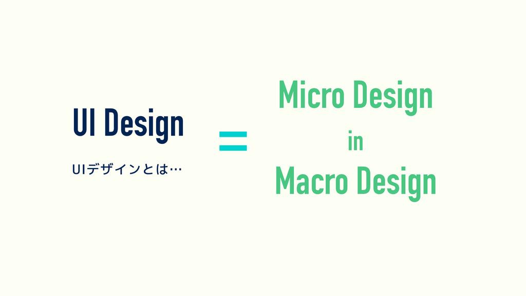 UI Design Micro Design in Macro Design UIデザインとは…