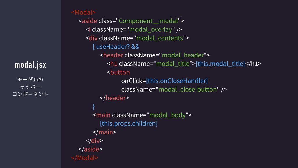 """modal.jsx <Modal> <aside class=""""Component__moda..."""